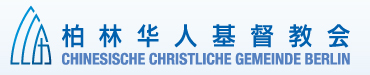 柏林华人基督教会